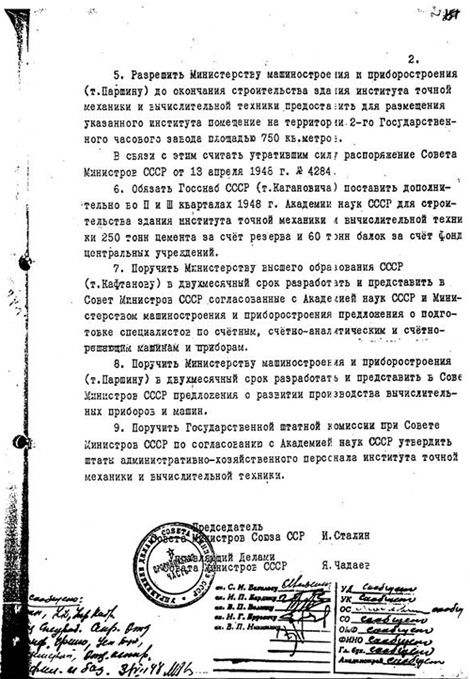 The Decree of the Council of Ministers of the USSR (USSR Cabinet) № 2369